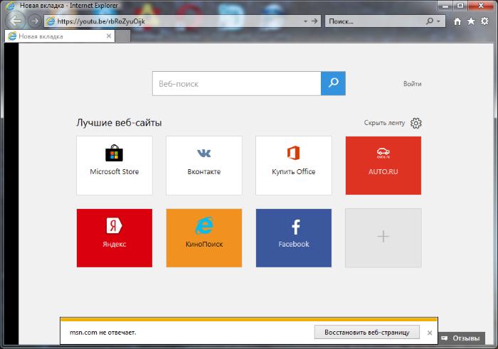 Импорт закладок в Internet Explorer