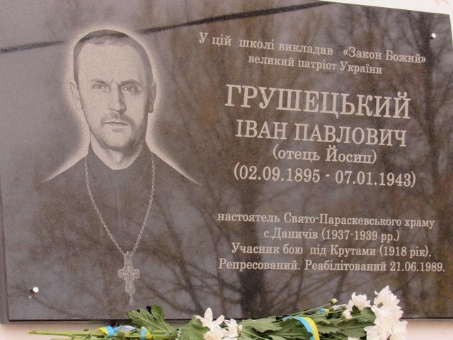 Учаснику бою під Крутами відкрили меморіальну дошку на Рівненщині