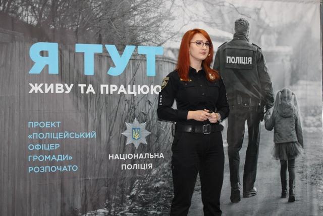 В кожній ОТГ Рівненщини працюватиме «Поліцейський офіцер громади»