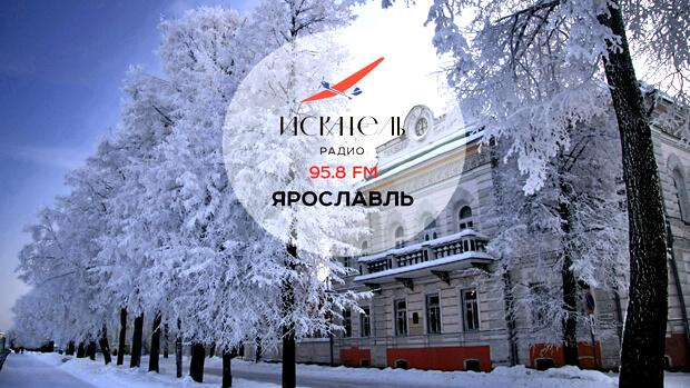 ИСКАТЕЛЬ зазвучал в Ярославле - Новости радио OnAir.ru