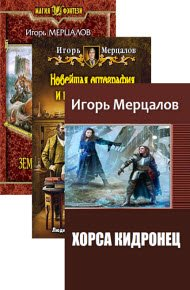 Скачать Cборник произведений И.Мерцалова (7 книг)