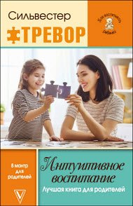 Скачать Интуитивное воспитание. Лучшая книга для родителей