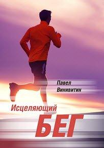 Скачать Исцеляющий бег