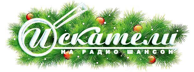 30 декабря пройдет традиционная акция от радио «Шансон в Орске» - Новости радио OnAir.ru