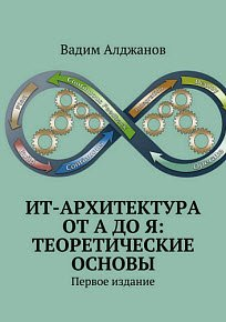 Скачать ИТ-архитектура от А до Я: Теоретические основы. Первое издание