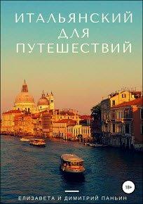 Скачать Итальянский для путешествий