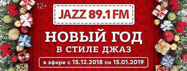 Новый год в стиле джаз с Мариам Мерабовой и Big City Show на Радио JAZZ 89.1 FM - Новости радио OnAir.ru