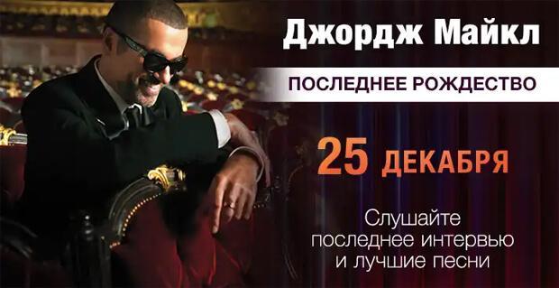 «Джордж Майкл. Последнее рождество» на «Радио 7 на семи холмах» - Новости радио OnAir.ru