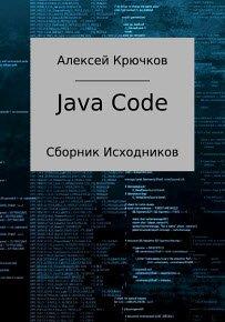 Скачать Java Code. Сборник исходников бесплатно
