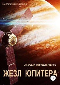 Скачать Жезл Юпитера
