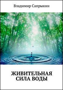 Скачать Живительная сила воды