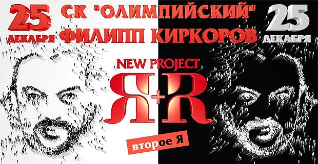«Радио Русский Хит» представляет грандиозное шоу Филиппа Киркорова - Новости радио OnAir.ru