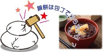 http://ipic.su/img/img7/fs/Kagami-moti.1364791910.jpg