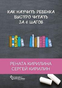 Скачать Как научить ребенка быстро читать. За 6 шагов