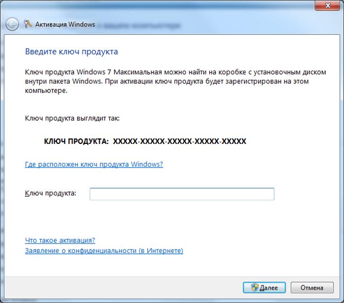 Как активировать код активации Windows 7