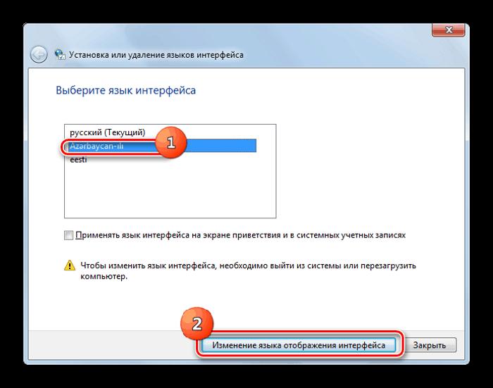 Как изменить языковой пакет в Windows 7 Professional