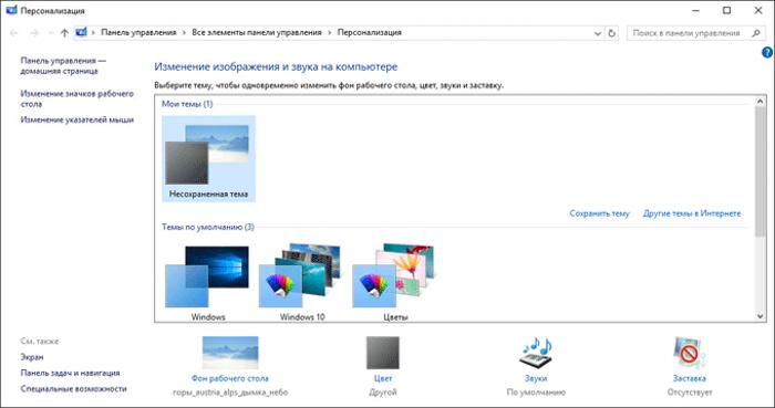 Как извлечь обои и звуки из темы Windows 10/8.1/7