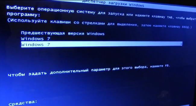 Как убрать вторую операционную систему с устройства