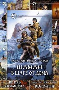 Скачать Сборник произведений К.Калбазова (46 книг)
