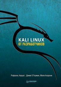 Скачать Kali Linux от разработчиков
