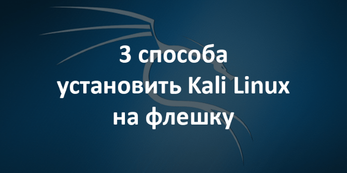Установка Kali Linux на флешку