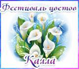 Радуга рукоделий Kalla1.1570261263