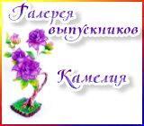 Галерея выпускников Камелия Kameliya-anons.1522756268