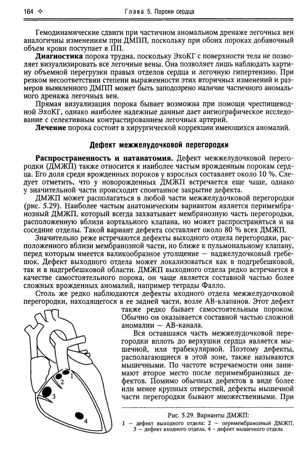 http://ipic.su/img/img7/fs/KardiologiyaPerepechat2_165.1591530494.jpg