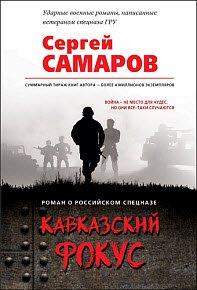 Скачать Кавказский фокус