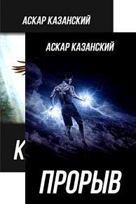 Скачать Сборник произведений А.Казанского (2 книги) бесплатно