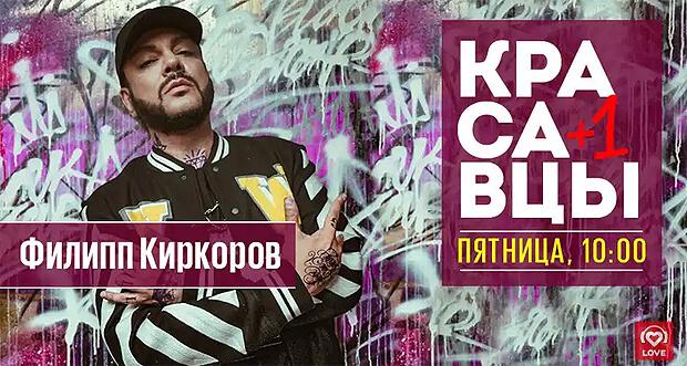 Филипп Киркоров в гостях у Красавцев Love Radio - Новости радио OnAir.ru
