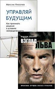 Скачать Сборник произведений М.Киселева (2 книги)