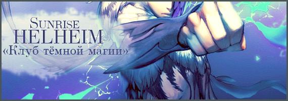 http://ipic.su/img/img7/fs/Klubtemnojmagii.1473503440.png