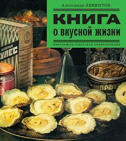 Скачать Книга о вкусной жизни. Небольшая советская энциклопедия