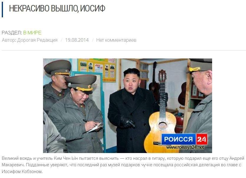 """Невыездной в ЕС Кобзон едет с """"концертами"""" к террористам в Луганск - Цензор.НЕТ 4190"""