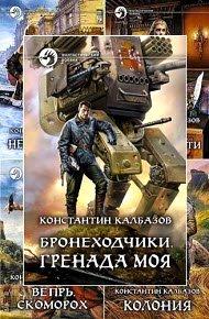 Скачать Сборник произведений К. Калбазова (47 книг)