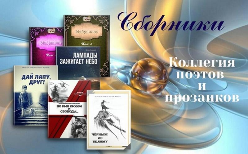 Коллегия Поэтов и Прозаиков как крах надежд