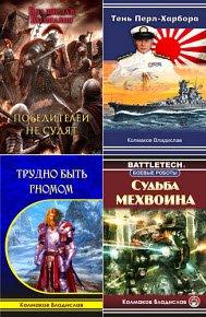 Скачать Сборник произведений В.Колмакова (4 книги)