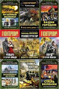 Скачать Собрание сочинений А.Конторовича (47 книг)