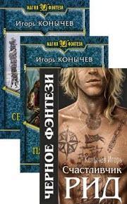 Скачать Сборник произведений И. Конычева (13 книг)