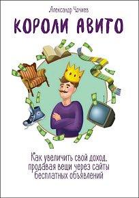 Скачать Короли Авито. Как увеличить свой доход, продавая вещи через сайты бесплатных объявлений
