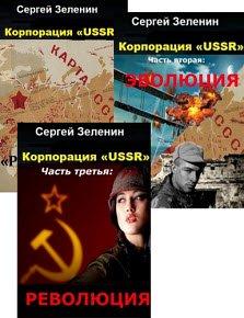 Скачать Корпорация «USSR». Часть 1-3