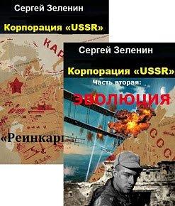 Корпорация «USSR» Часть 1-2