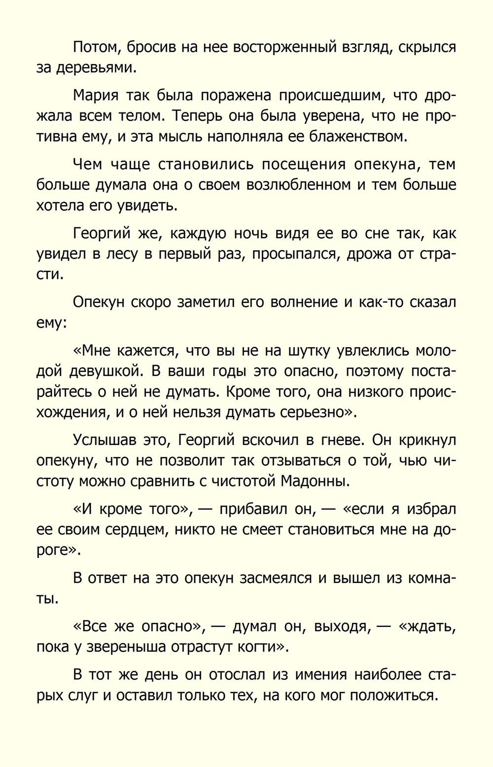 http://ipic.su/img/img7/fs/Korvin-Piotrovskij.1584704303.jpg