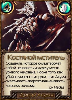 http://ipic.su/img/img7/fs/Kostyanojmstitel.1470044495.png