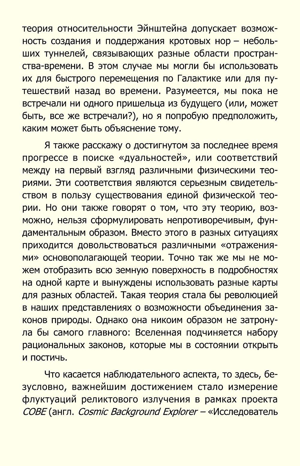http://ipic.su/img/img7/fs/Kratkayaistoriyavremeni.1554796282.jpg