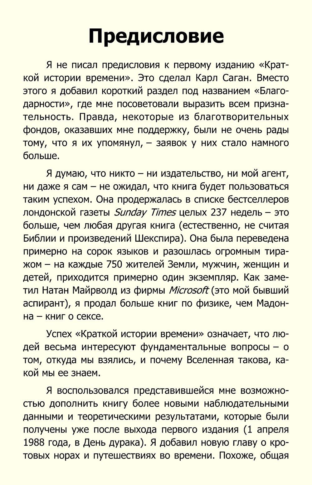 http://ipic.su/img/img7/fs/Kratkayaistoriyavremeni.1554796283.jpg
