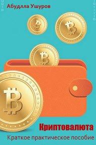 Скачать Криптовалюта. Краткое практическое пособие
