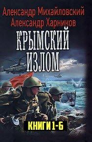 Крымский излом. Цикл из 6 книг
