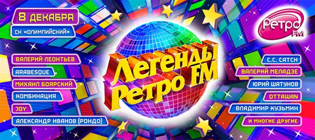Прямая трансляция супершоу «Легенды Ретро FM 2018» из СК «Олимпийский»! Смотреть онлайн - Новости радио OnAir.ru